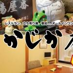 ☆特集 第2回「おいでよ長湯」『かじか庵』01