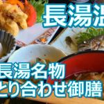 【動画】長湯温泉 かじか庵 長湯名物とり合わせ御膳 Nagayu Onsen Kajika-an