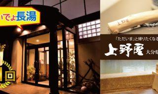 特集 第1回「おいでよ長湯」『上野屋旅館』