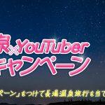 長湯温泉 × YouTber 女子旅 キャンペーン