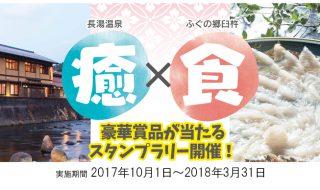 長湯温泉 × ふぐの郷臼杵 プレゼントスタンプラリー開催! 豪華賞品が当たる!