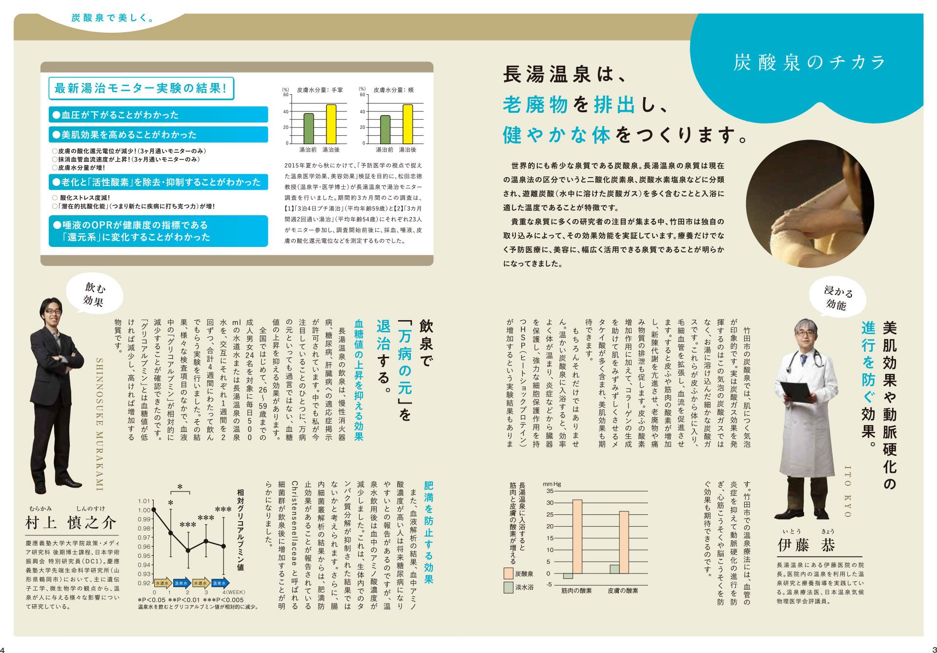 長湯温泉炭酸泉健康増進プログラム 詳細 パンフレット3